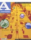 Abitare n 459 - marzo 2006